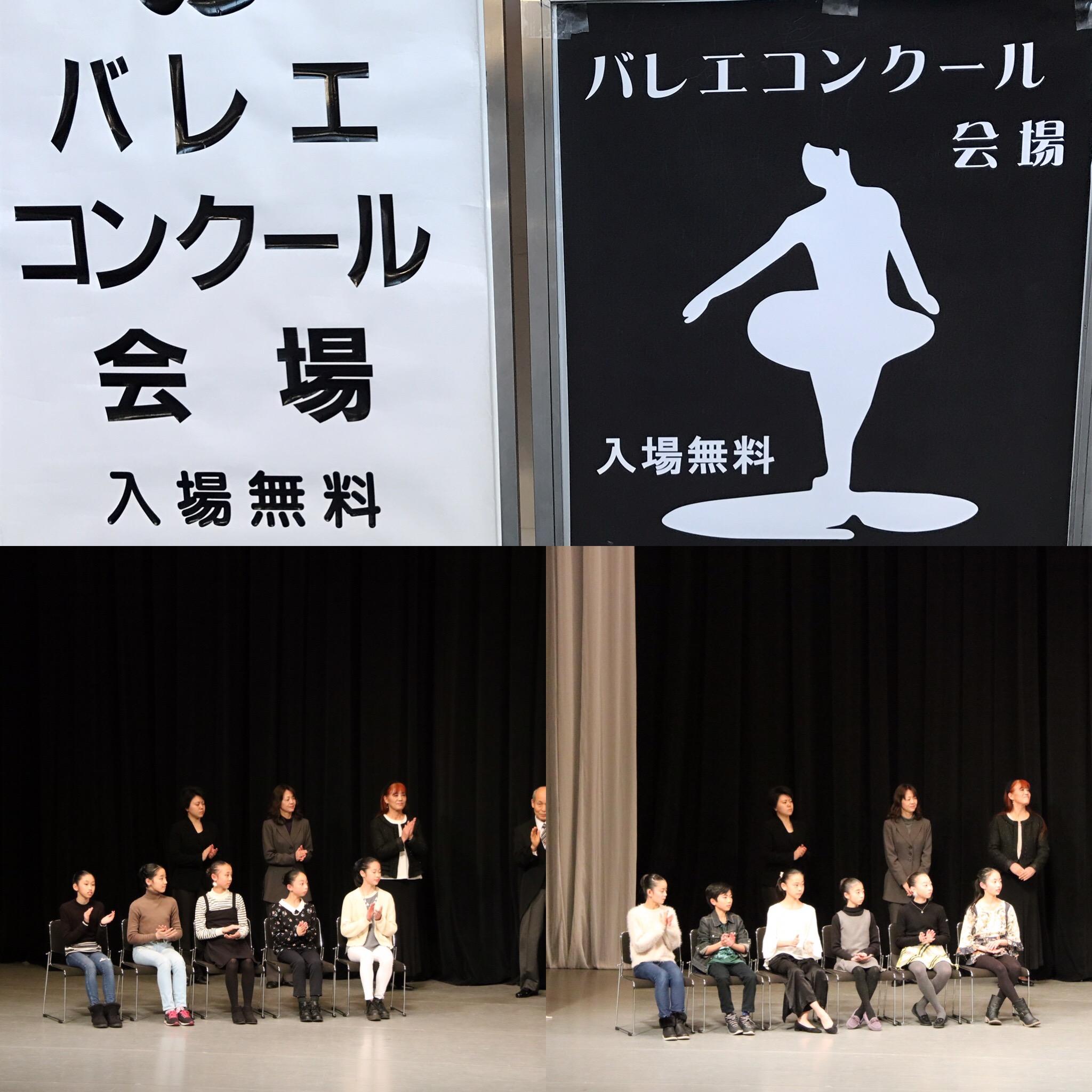 第17回オールジャパンバレエユニオン