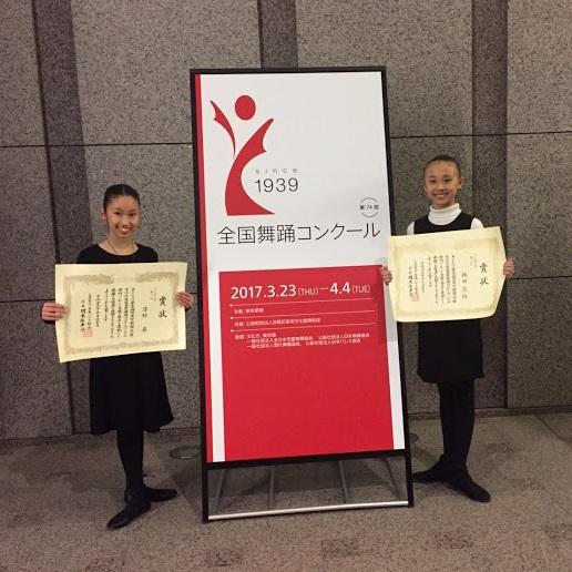 第74回東京新聞主催 全国舞踊コンクール
